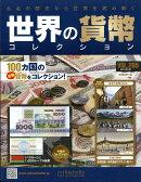 週刊 世界の貨幣コレクション 2018年 3/7号 [雑誌]