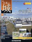 週刊 日本の城 改訂版 2018年 3/6号 [雑誌]