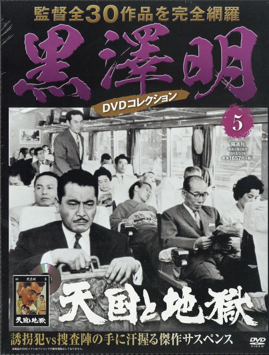 隔週刊 黒澤明DVDコレクション 2018年 3/25号 [雑誌]