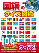 国旗のクイズ図鑑 改訂版