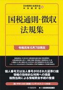 国税通則・徴収法規集〈令和元年5月7日現在〉