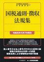 国税通則・徴収法規集〈令和元年5月7日現在〉 [ 日本税理士会連合会 ]