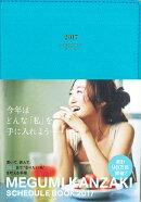 MEGUMI KANZAKI SCHEDULE BOOK(ターコイズ)(2017)