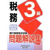 銀行業務検定試験税務3級問題解説集(2019年10月受験用)