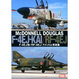 F-4EJ改/RF-4EJファントム写真集