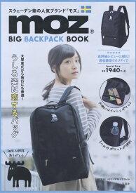 moz BIG BACKPACK BOOK ([バラエティ])
