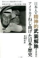 日本人を精神的武装解除するためにアメリカがねじ曲げた日本の歴史
