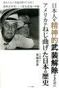 日本人を精神的武装解除するためにアメリカがねじ曲げた日本の歴史 歪められた言論空間を打ち砕く国際派学者による歴史認 [ 青柳武彦 ]