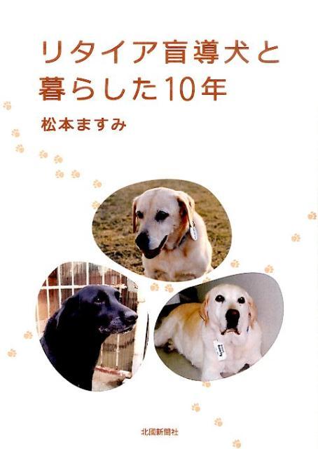 リタイア盲導犬と暮らした10年 [ 松本ますみ ]