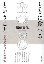 ともに食べるということ 共食にみる日本人の感性 [ 福田育弘 ]