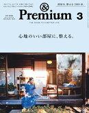 & Premium (アンド プレミアム) 2018年 03月号 [雑誌]