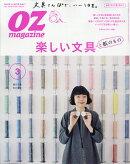 OZ magazine (オズマガジン) 2018年 03月号 [雑誌]