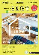 【楽天ブックス限定特典トートバッグ付】SUUMO注文住宅 神奈川で建てる 2018年冬春号 [雑誌]