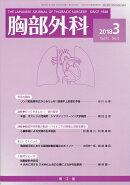 胸部外科 2018年 03月号 [雑誌]
