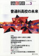 月刊 高校教育 2018年 03月号 [雑誌]