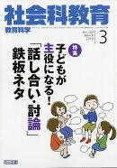 社会科教育 2018年 03月号 [雑誌]