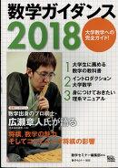 数学セミナー増刊 数学ガイダンス2017 2018年 03月号 [雑誌]