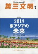 第三文明 2018年 03月号 [雑誌]