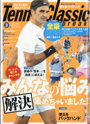 Tennis Classic Break (テニスクラシックブレイク) 2018年 03月号 [雑誌]