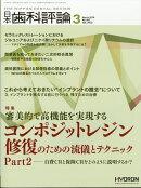 日本歯科評論 2018年 03月号 [雑誌]