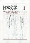 日本文学 2018年 03月号 [雑誌]