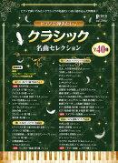 月刊ピアノ 2018年3月号増刊 ピアノで弾きたい♪ クラシック名曲セレクション