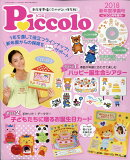 Piccolo (ピコロ) 別冊 新年度準備号 2018年度 2018年 03月号 [雑誌]