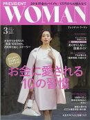PRESIDENT WOMAN(プレジデント ウーマン) 2018年 03月号 [雑誌]