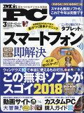 【予約】Mr.PC (ミスターピーシー) 2018年 03月号 [雑誌]