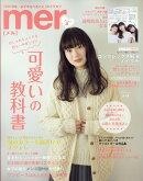 mer (メル) 2018年 03月号 [雑誌]