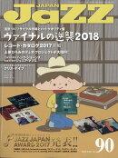 JAZZ JAPAN (ジャズジャパン) Vol.90 2018年 03月号 [雑誌]
