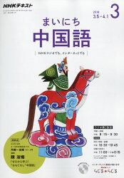 NHK ラジオ まいにち中国語 2018年 03月号 [雑誌]