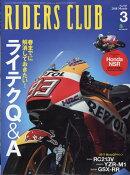 RIDERS CLUB (ライダース クラブ) 2018年 03月号 [雑誌]