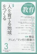 教育 2018年 03月号 [雑誌]