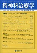 精神科治療学 33巻3号〈特集〉オープンダイアローグと精神科臨床[雑誌]
