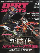 DIRT SPORTS (ダートスポーツ) 2018年 03月号 [雑誌]
