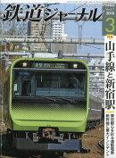 鉄道ジャーナル 2018年 03月号 [雑誌]