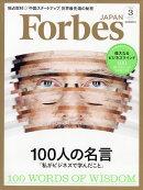 フォーブスジャパン 2018年 03月号 [雑誌]