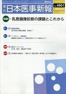 日本医事新報 2018年 3/31号 [雑誌]