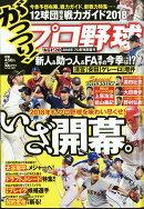 がっつり!プロ野球 Vol.20 2018年 3/5号 [雑誌]