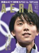 AERA (アエラ) 2018年 3/5号 [雑誌]