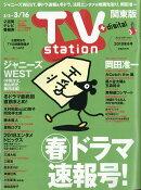 TV station (テレビステーション) 関東版 2018年 3/3号 [雑誌]