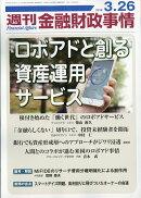 週刊 金融財政事情 2018年 3/26号 [雑誌]