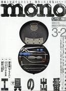 mono (モノ) マガジン 2018年 3/2号 [雑誌]