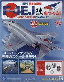 週刊 航空自衛隊F-4EJ改をつくる! 2018年 3/7号 [雑誌]