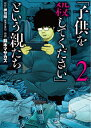 「子供を殺してください」という親たち 2 (バンチコミックス) [ 鈴木 マサカズ ]