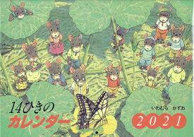 14ひきのカレンダー(2021) ([カレンダー]) [ いわむらかずお ]
