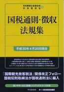 国税通則・徴収法規集〈平成30年4月20日現在〉