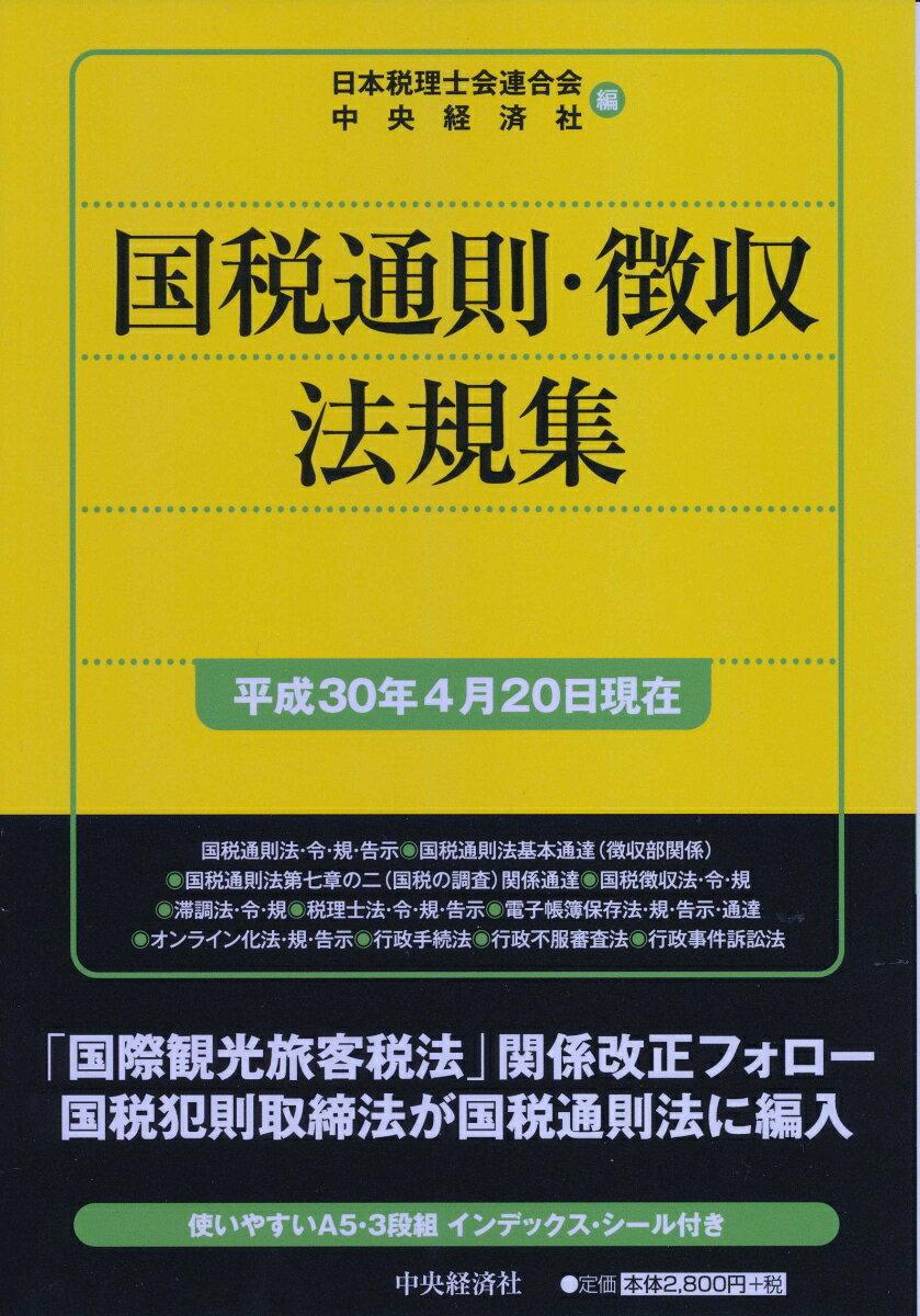 国税通則・徴収法規集〈平成30年4月20日現在〉 (国税の法規通達集シリーズ) [ 日本税理士会連合会 ]