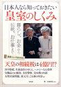 日本人なら知っておきたい皇室のしくみ [ 五味洋治 ]